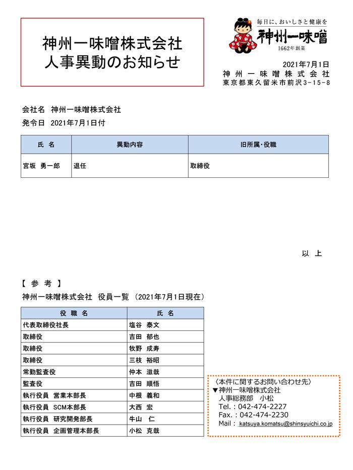 人事異動2021.07.01付
