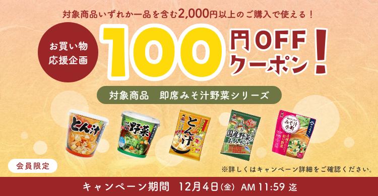 11月度お買い物応援☆対象商品をご購入で、100円OFFクーポン発行中(会員様限定)